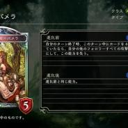 Cygames、『Shadowverse』第11弾カードパックの新カード「森の巫女・パメラ」「マリオネットボーイ」「ハイエンチャンター」などを公開!
