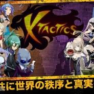 GAMKIN、新感覚タクティカルシミュレーションゲーム『X-Tactics』の事前登録を開始…リアルとデジタルが連動 「TGS2016」での試遊も可能