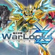エディア、『WarLocksZ(ウォーロックスZ)』のサービスを2020年1月30日をもって終了