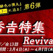 サイバード、『名探偵コナン公式アプリ』で「羽田秀吉特集 Revival」を実施! 羽田秀吉の登場エピソード全13話を配信