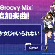 ブシロードとDonuts、『D4DJ Groovy Mix』でカバー楽曲「夢見る少女じゃいられない」を追加! CDTV特別編と連動!