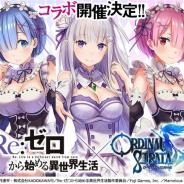 フジゲームス、『ORDINAL STRATA』で「Re:ゼロから始める異世界生活」とのコラボイベントを6月13日より開催!
