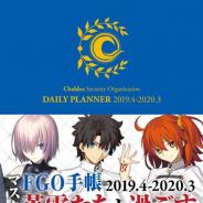 星海社とTYPE-MOON、『Fate/Grand Order』に登場する英霊たちの誕生日や命日が記された「FGO手帳 2019.4-2020.3」を1月29日に発売