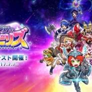 アクセル、コスプレ・ダンジョンRPG『夢幻のラビリズ』のAndroid版OβTを本日より実施!