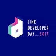 LINE、エンジニア向け技術カンファレンス「LINE DEVELOPER DAY 2017」を9月28日に渋谷ヒカリエで開催 「LINE LIVE」による同時中継も予定