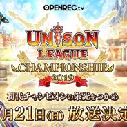 CyberZ、「OPENREC」にて『ユニゾンリーグ』初のeスポーツ大会「ユニゾンリーグ チャンピオンシップ 2019」を放送決定!