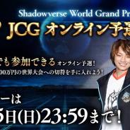 Cygames、『シャドウバース』のオンライン大会「Shadowverse World Grand Prix 2019 JCG オンライン予選大会」へのエントリーを開始