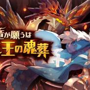 任天堂とCygames、『ドラガリアロスト』でイベント「忠竜が願うは果てし王の魂葬」を15時より復刻開催!