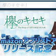 enish、『欅のキセキ』をAmazonアプリストアで配信開始! 「欅坂46 3rd YEAR ANNIVERSARY LIVE」招待が当たるキャンペーンを実施中