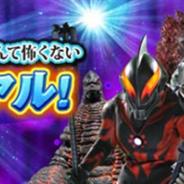 GMOゲームセンター、『ウルトラマンなんて怖くない!怪獣大逆襲』が新機能を追加してリニューアル 「バルタン星人カード」や「クリスタル」を配布