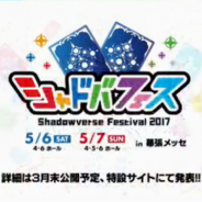 Cygames、『Shadowverse』5月6日~7日に幕張メッセでリアルイベント「シャドバフェス」を開催 3月末に特設サイトをオープン予定