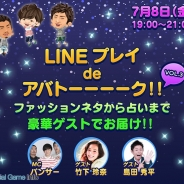 LINE、『LINE プレイ』の魅力紹介やゲーム内でユーザーとの交流を楽しむ番組「LINE プレイ de アバトーーーーク!!VOL.3」を7月8日に配信