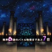 コンパイルハート、新作スマホゲームのティザーサイトを公開 大きく描かれた「凸」の文字とURLの「monmon」とは