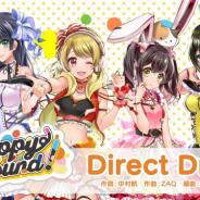 ブシロード、『D4DJ』発のユニット「Happy Around!」「Merm4id」のオリジナル楽曲試聴動画を公開!
