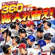 コロプラ、『プロ野球バーサス』で「2019 SEASON.2」の開幕 選手360名の入れ替えや無料のMEGABOXなどを実施!!