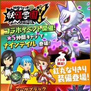 レベルファイブ、『ファンタジーライフ オンライン』にて「妖怪学園Y」コラボ第2弾を実施! 新たな妖怪HERO「ナインテイル」が登場!