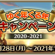 gumi、『クリスタル オブ リユニオン』で「ゆく年くる年キャンペーン 2020-2021」を開催決定!