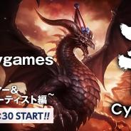 「大阪Cygames座談会~プログラマー&3DCGアーティスト編~」が1月18日19時30分より開催決定!