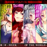 エイジ、美少女感染RPG『感染×少女』で「ハルノート -地獄の14日間-」の続編となる「第二章」を公開 「私荷前不絵」のボイスが日笠陽子さんに決定!