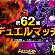 アソビズム、『ドラゴンポーカー』で1vs1のリアルタイム対人バトル「第62回デュエルマッチ本戦」を開催!