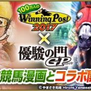 コーエーテクモ、『100万人のWinning Post』シリーズにて競馬漫画「優駿の門 GP」とコラボイベントを実施