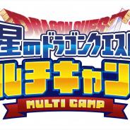 スクエニ、『星のドラゴンクエスト』の入場無料リアルイベント「星ドラ マルチキャンプ」を明日20日に札幌・サッポロファクトリーホールにて開催!