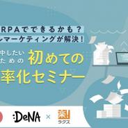 DeNA、クラウド型RPAサービス「Coopel」にて「初めての営業効率化セミナー」を20日にオンライン開催