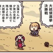 FGO PROJECT、WEBマンガ「ますますマンガで分かる!Fate/Grand Order」の第176話「名探偵マシュ」を公開!