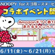 カプコン、『スヌーピードロップス』で『SNOOPY forスゴ得』とのコラボイベントを開始