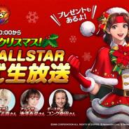 Netmarble、『KOF ALLSTAR』の公式生放送を本日20時より実施 番組特別企画「KOFAS大賞」も開催!