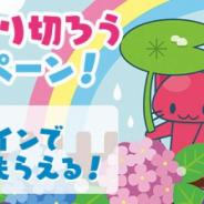 サイバーステップ、オンラインクレーンゲーム『トレバ』で「梅雨を乗り切ろうキャンペーン!」を開催!