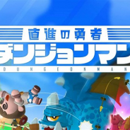 オインクゲームズ、『ダンジョンマン』のサービスを2021年2月26日をもって終了