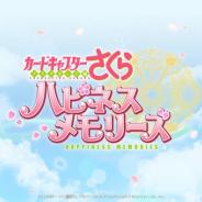 ブシロードとモンスター・ラボ、『カードキャプターさくら ハピネスメモリーズ』でPVの第2弾を公開!!