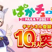 Cygames、「ぱかチューブっ!」チャンネル登録者数10万人突破を記念して『ウマ娘』でアイテムプレゼント!