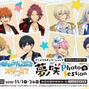 アニメイト、『あんさんぶるスターズ!』の展示やお買い物が楽しめるオンリーショップを11月1日より開催!