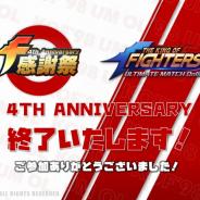 OURPALM、『KOF '98 ULTIMATE MATCH Online』4周年イベントが終了 「ある人気格闘ゲーム」とのコラボも告知