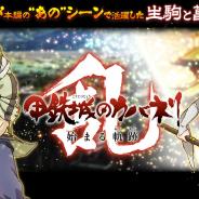 DMM GAMESとトライフォート、『甲鉄城のカバネリ -乱-』でTVアニメ本編で活躍した「生駒」「菖蒲」が新キャラガチャに登場!