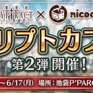 BOI、『幻獣契約クリプトラクト』コラボカフェをニコニコ本社nicocafeにて開催! 8つの地域に基づくメニューが登場