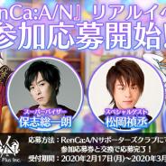 ビーグリーとオルトプラス、『RenCa:A/N』リアルイベントに松岡禎丞さんがゲスト出演! サポーターズクラブにて参加応募を開始