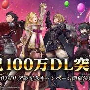 スクエニ、『FFBE幻影戦争』が100万DLを突破! 本日より記念キャンペーンを開催へ
