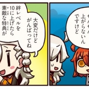 TYPE-MOON/FGO PROJECT、『Fate/Grand Order』のWEBマンガ「もっとマンガで分かる!Fate/Grand Order」の第30話を更新