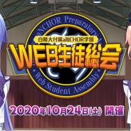 『マブラヴ 』オンラインイベント「白陵大付属aNCHOR学園 WEB生徒総会」番組プログラムが公開! ゲームやアニメの最新情報が発表に!