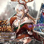 スクエニ、『FFBE幻影戦争』でイベント「憧れの王子様」を明日開催! 新ユニットと限定ユニット追加! 300万DLキャンペーン第2弾の予告も!