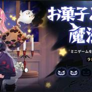 Yostar、『アズールレーン』で期間限定イベント「魔女とお菓子の夜」を開催 「カオティック・ハロウィンナイト」の復刻も!