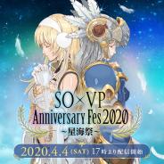 スクエニ、「STAR OCEAN × VALKYRIE PROFILE Anniversary Fes2020~星海祭~」を4月4日17時より配信決定!