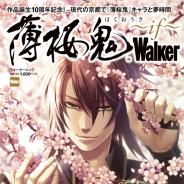 KADOKAWA、『薄桜鬼』10周年を記念した「薄桜鬼Walker~if~」を発売! 表紙は人気キャラ「沖田総司」の描き下ろしイラスト