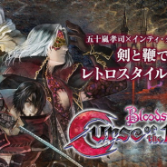 DMM GAMES、『Bloodstained: Curse of the Moon』をリリース…インティ・クリエイツと五十嵐孝司氏がおくるサイドビュー2Dアクション
