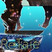 バンナム、『ミリシタ』でイベント「プラチナスターツアー ~ReTale~」を2月18日15時より開催