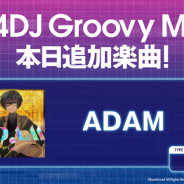 ブシロード、『D4DJ Groovy Mix』でアーケードリズムゲーム「WACCA Lily R」よりTANO*Cオリジナル曲「ADAM」を追加