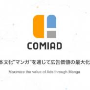 and factory、複数のマンガアプリを束ねた独自のアドネットワークサービス「COMIAD(コミアド)」のサービスを開始